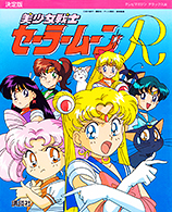 Sailor Moon R TV Magazine Deluxe Volume 1