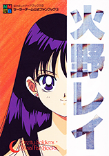 Official Sailor Mars Fan Book