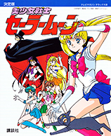 Sailor Moon TV Magazine Deluxe
