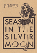 Season in the Silver Moon by Mad Tea Party