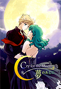 Cry For The Moon by Studio Canopus