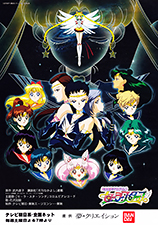 Sailor Moon Sailor Stars Promo Poster