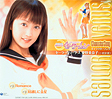 Sailor Venus Character Song